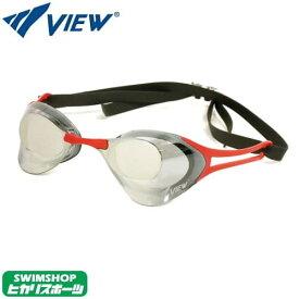 スイミングゴーグル ビュー VIEW Blade ZERO ブレードゼロ 競泳 水泳 FINA承認 ミラーゴーグル ノンクッション V127MR-SKDSL