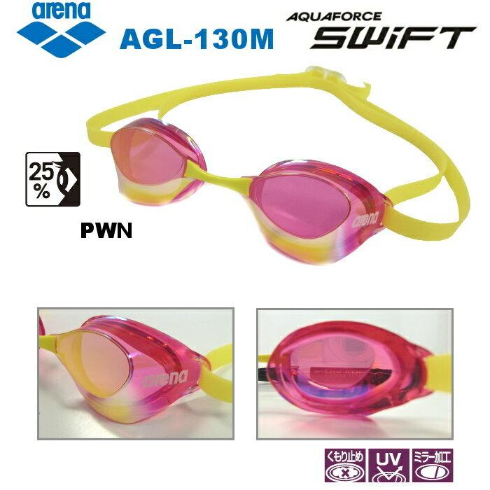 【スイムゴーグル】ARENA アリーナ ノンクッション スイミングゴーグル ミラータイプ AQUAFORCE SWIFT(アクアフォーススイフト) 水泳 AGL-130M-PWN