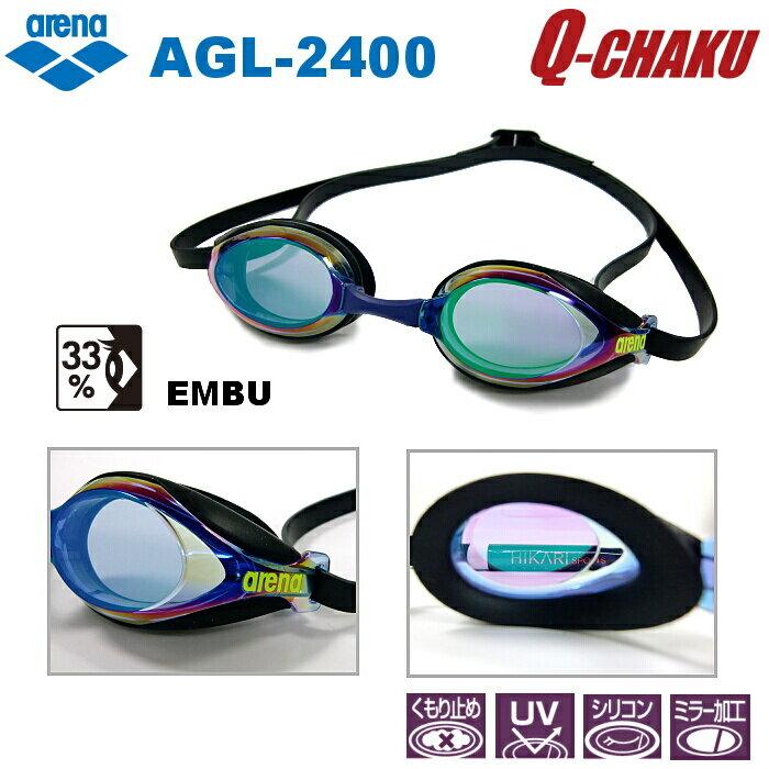 【スイムゴーグル】ARENA アリーナ クッション付き スイミングゴーグル ミラータイプ Q-CHAKU 水泳 AGL-2400-EMBU