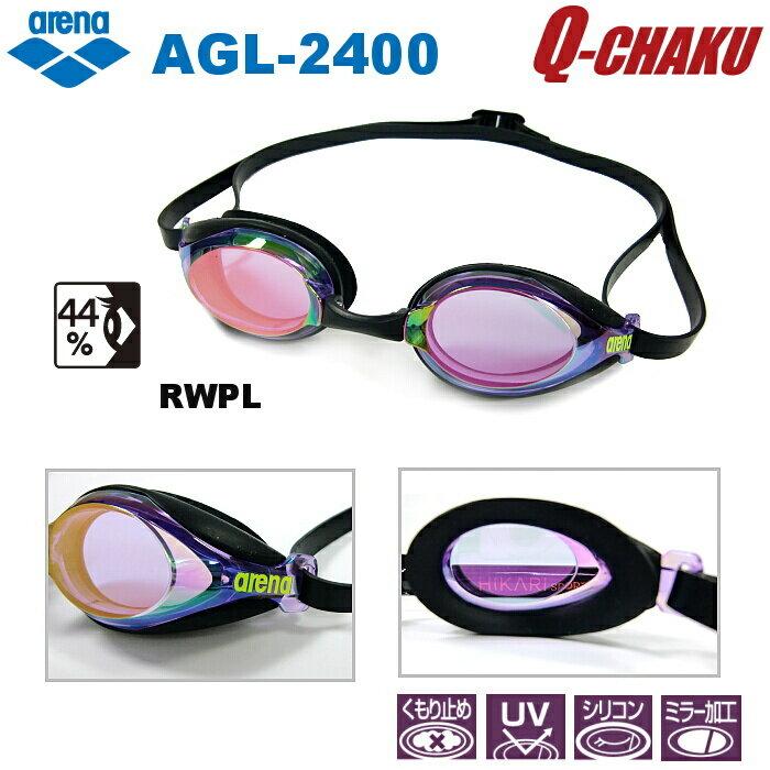 【スイムゴーグル】ARENA アリーナ クッション付き スイミングゴーグル ミラータイプ Q-CHAKU 水泳 AGL-2400-RWPL