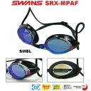 【水泳ゴーグル】【SRX-MPAF-SMBL】SWANS(スワンズ) クッション付きスイムゴーグルSRX(ミラータイプ)【PREMIUM ANTI-FOG】