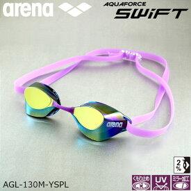 スイミングゴーグル レーシング ゴーグル 水泳 競泳 アリーナ ARENA アクアフォーススイフト FINA承認 ミラーゴーグル ノンクッション AGL-130M-YSPL 世界水泳2019瀬戸大也選手着用モデル