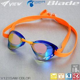 スイミングゴーグル ビュー(VIEW) ブレード ミラータイプ レーシング ゴーグル 水泳 競泳 ビュー VIEW Blade ブレード FINA承認 ミラーゴーグル ノンクッション スワイプアンチフォグ swipe V121SAM-CBLOR