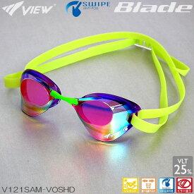 スイミングゴーグル ビュー(VIEW) ブレード ミラータイプ レーシング ゴーグル 水泳 競泳 ビュー VIEW Blade ブレード FINA承認 ミラーゴーグル ノンクッション スワイプアンチフォグ swipe V121SAM-VOSHD