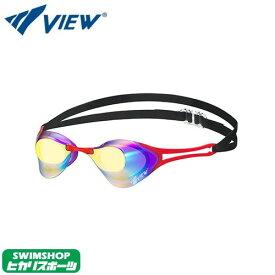 スイミングゴーグル ビュー VIEW Blade ZERO ブレードゼロ 競泳 水泳 FINA承認 ミラーゴーグル ノンクッション V127MR-VOGO