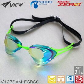 【3点以上のお買い物で5%OFFクーポン配布中】スイミングゴーグル ビュー(VIEW) ブレード ミラータイプ レーシング ゴーグル 水泳 競泳 ビュー VIEW Blade ZERO ブレードゼロ FINA承認ミラーゴーグル ノンクッション V127SAM-FGRGO スワイプアンチフォグ swipe