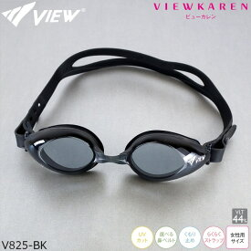 スイミングゴーグル ビュー VIEW VIEWKAREN ビューカレン 水泳 クリアゴーグル クッション付き フィットネス 女性専用 V825-BK
