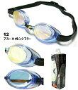 【水泳ゴーグル】【85YA85112】MIZUNO(ミズノ)競泳用ノンクッションスイムゴーグル ACCEL EYE(アクセルアイ)ミラータ…