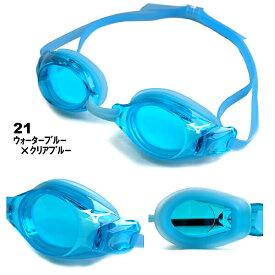 【スイムゴーグル】MIZUNO ミズノ クッション付き ジュニア用 スイミングゴーグル(クリアタイプ) 水泳 85YJ75121 FINA承認モデル