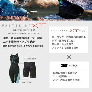 【SD46H02】【紙箱なし】SPEEDO(スピード)レディース競泳水着FastskinXTActiveHybrid2ウイメンズニースキン[競泳/女性用/スパッツ/FINAマーク]