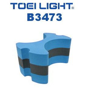 【水泳練習用具】TOEI LIGHT トーエイライト ソフトプルブイX スイミング トレーニング用 浮き 浮力約3kg B3473