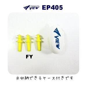 VIEW ビュー 水泳 耳栓 イヤープラグ EAR PLUG (シリコーンゴム製) 水泳用耳栓 携帯ケース付き EP405