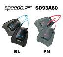 【水泳練習用具】【SD93A60】SPEEDO(スピード) Biofuse フィットネスフィン