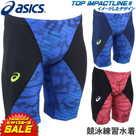 《決算SALE!クーポン配布中》[限定モデル] アシックス asics 競泳水着 メンズ 練習用 スパッツ 競泳練習水着 RAiO2+デザインモチーフ 2161A049