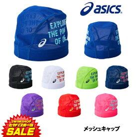 アシックス asics 2色プリントメッシュキャップ 3163A043