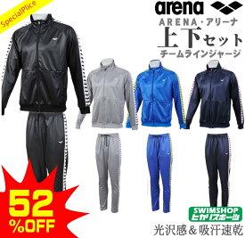 【上下組】ARENA ジャージジャケット×ロングパンツ チームライン シャイニージャージ AMUMJF10JG10