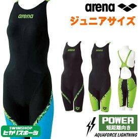 《今すぐ使えるクーポン配布中》アリーナ Fina承認モデル 競泳水着 ジュニア女子 ハーフスパッツフラットクロスバック ARENA アクアフォース ライトニング パワータイプ 短距離 ARN-6000WJ-HK