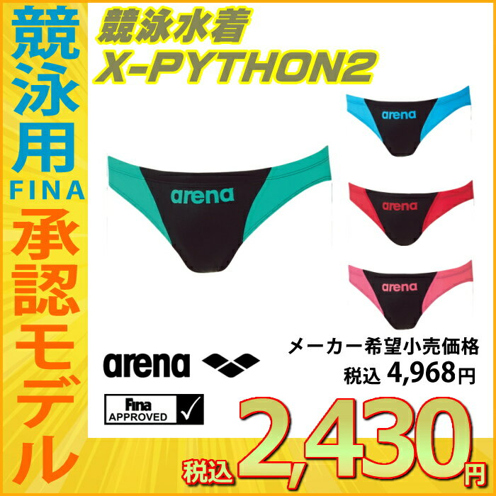 《今すぐ使えるクーポン配布中》アリーナ ARENA 競泳水着 メンズ リミック fina承認 X-PYTHON2 ARN-7027M-HK