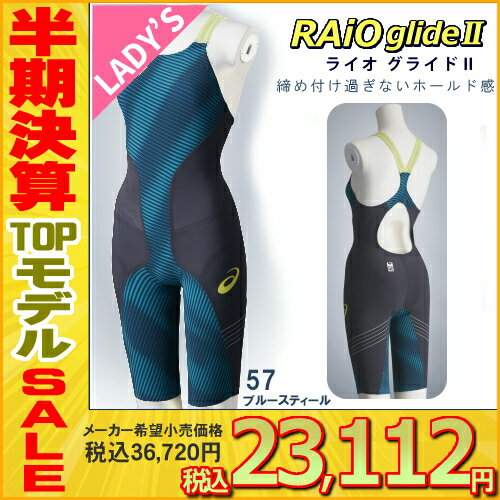《今すぐ使えるクーポン配布中》アシックス asics 競泳水着 レディース fina承認 スパッツ トップインパクトライン TOP iMPACT LINE RAiOglide2 専用フィッテンググローブ・スイムジャック付き ASL505-HK