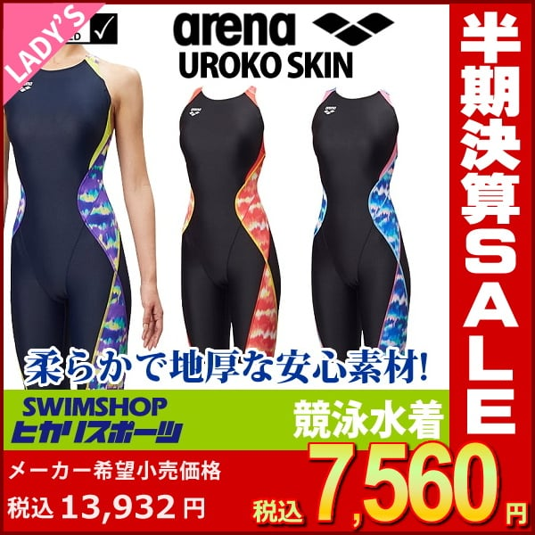 《今すぐ使えるクーポン配布中》アリーナ ARENA 競泳水着 レディース fina承認 セイフリーバックスパッツ(着やストラップ) UROKOSKIN 2018年秋冬モデル FAR-8564W-HK