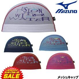ミズノ MIZUNO 水泳 限定メッシュキャップ スイムキャップ 水泳小物 2019年春夏限定モデル N2JW9009