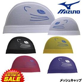 ミズノ MIZUNO 水泳 限定メッシュキャップ スイムキャップ 水泳小物 2019年春夏限定モデル N2JW9014