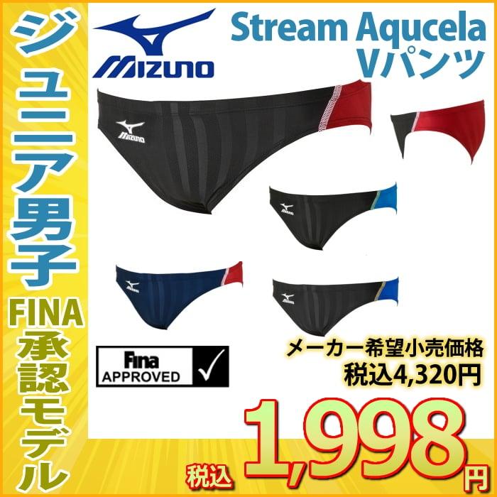 ミズノ MIZUNO ジュニア男子 競泳水着 Vパンツ Stream Aqucela ソニックフィットAC fina承認 N2MB6922-HK