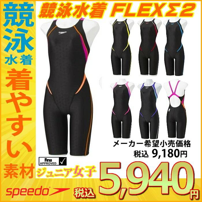 《クーポン利用で更に値引!》スピード SPEEDO 競泳水着 ジュニア女子 fina承認 オープンバックニースキン FLEXΣ2 SD38H08-HK