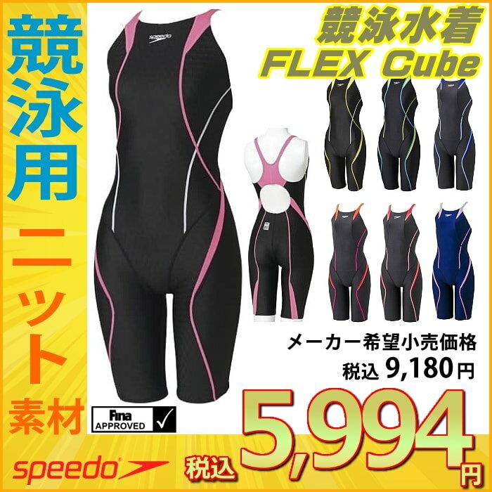 《クーポン利用で更に値引!》スピード SPEEDO 競泳水着 レディース FINA承認モデル FLEX Cube 女性用 ウイメンズセミオープンバックニースキン SD46H04-HK