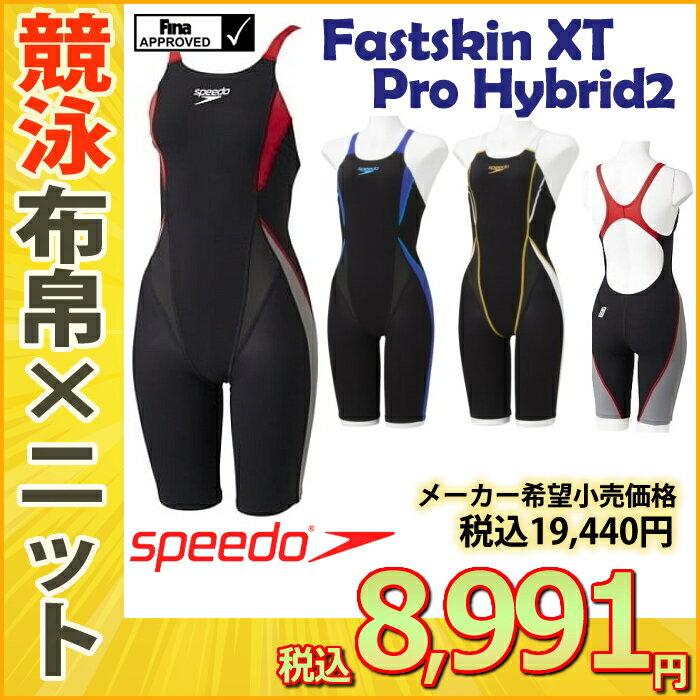 《今すぐ使えるクーポン配布中》スピード SPEEDO 競泳水着 レディース FINA承認モデル Fastskin XT Pro Hybrid2 女性用 ウイメンズニースキン 学生 社会人 マスターズ 選手 競泳全種目(短距離・中長距離)SD47H05-HK