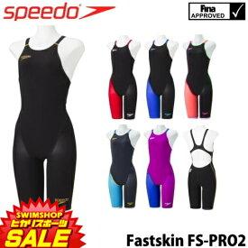《今すぐ使えるクーポン配布中》スピード SPEEDO 競泳水着 fina承認 レディース ニースキン スパッツ FASTSKIN FS-PRO2 SD48H06-HK