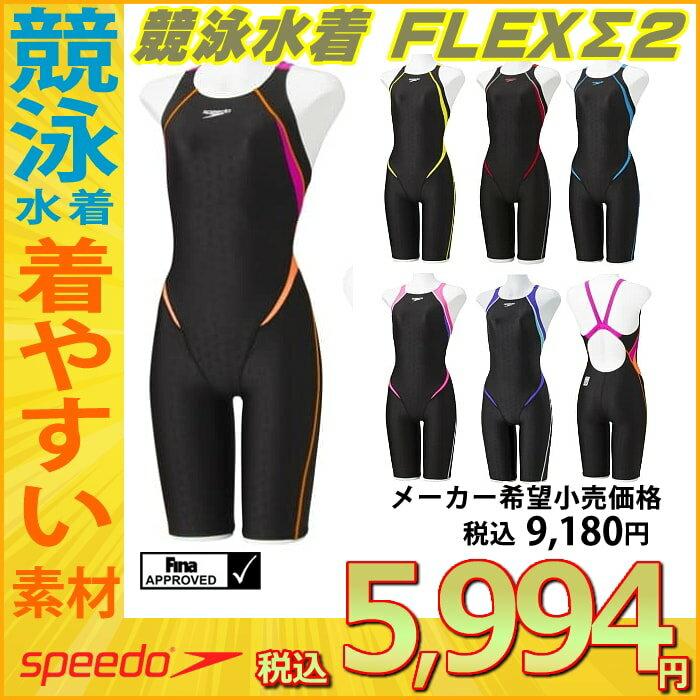 《クーポン利用で更に値引!》スピード SPEEDO 競泳水着 レディース fina承認 オープンバックニースキン FLEX Σ2 SD48H08-HK