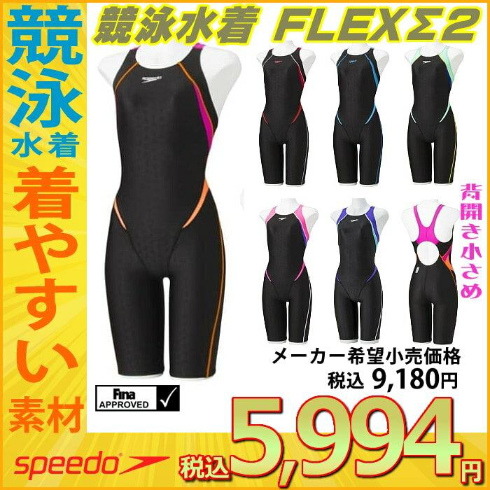 《クーポン利用で更に値引!》スピード SPEEDO 競泳水着 レディース fina承認 セミオープンバックニースキン FLEX Σ2 SD48H09-HK