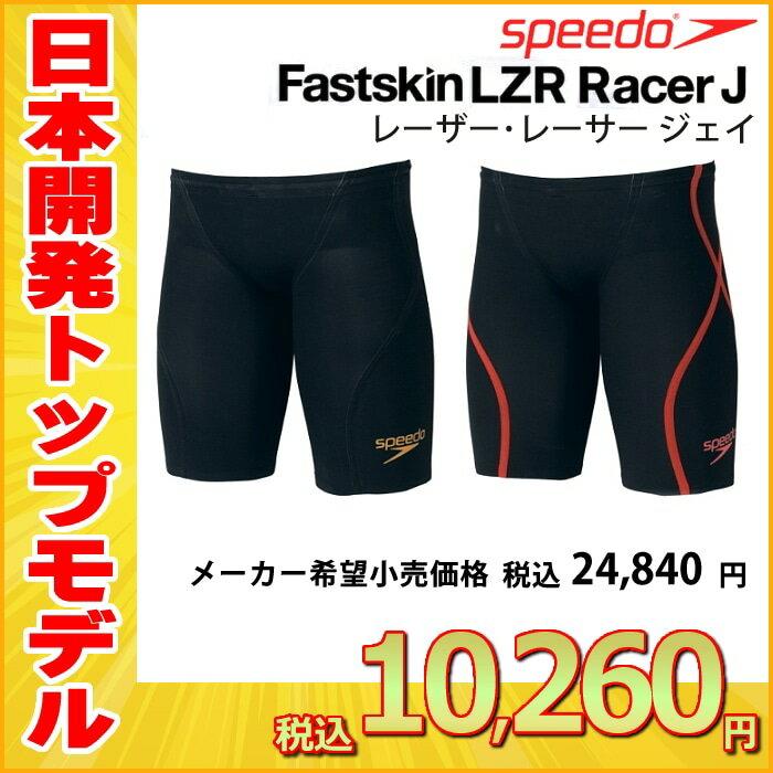 《今すぐ使えるクーポン配布中》スピード SPEEDO 競泳水着 メンズ FASTSKIN LZR Racer J メンズジャマー スパッツ 選手向き 短距離(50・100) 中距離(200・400)向き 日本製 SD76C01-HK