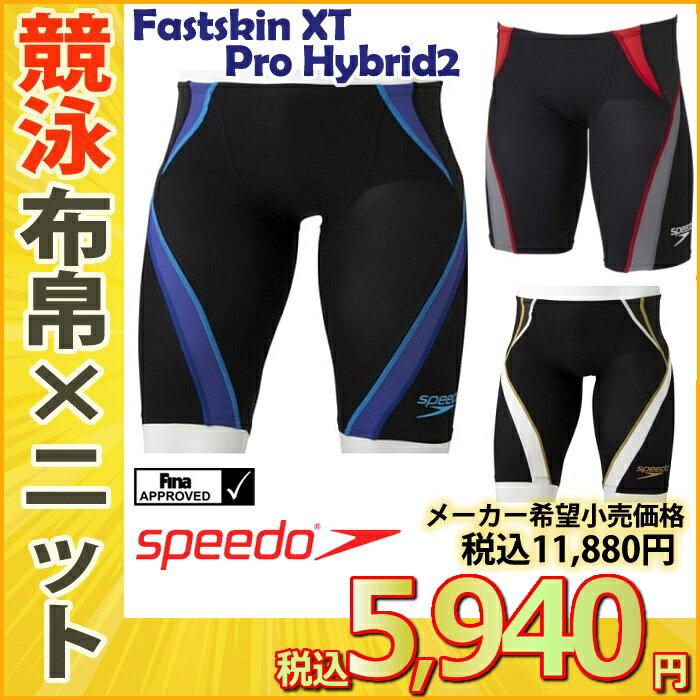 《今すぐ使えるクーポン配布中》スピード SPEEDO 競泳水着 メンズ FINA承認モデル Fastskin XT Pro Hybrid2 男性用 メンズジャマー 学生 社会人 マスターズ 選手 競泳全種目(短距離・中長距離)SD77C05-HK