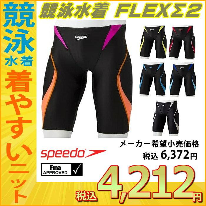 《クーポン利用で更に値引!》スピード SPEEDO 競泳水着 メンズ FINA承認 スパッツ ジャマー FLEX Σ2 SD78C08-HK