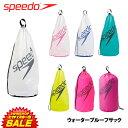 SPEEDO スピード ウォータープルーフサック SD93B13