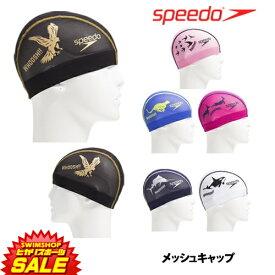 スピード SPEEDO 水泳 ファスターメッシュキャップ スイムキャップ 水泳小物 2019年春夏モデル SE11904