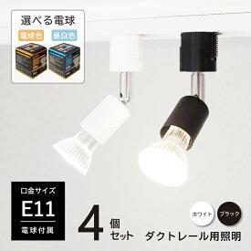 【4個セット■LED電球付き】ダクトレール スポットライト E11 スポットライト 4灯 照明器具 LED電球 e11 50w相当 電球色/昼白色 スポットライト ダクトレール 照明 レールライト 黒/白