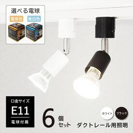 【6個セット LED電球 E11付き】ダクトレール スポットライト E11 照明器具 LED電球 e11 50w相当 配線ダクトレール用 スポットライト E11 スポットライト ダクトレール led E11 口金 led E11 50w ダクトレール 照明 レールライト 黒 白 電球色 昼白色