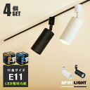 【4個セット LED電球付き】ダクトレール スポットライト E11 1灯 照明器具 配線ダクトレール用 スポットライト E11 ス…
