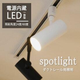 スポットライト LED一体型 ライティングレール専用 レールライト 電球色880lm 1灯 ビーム角度24°60°ダクトレール用照明 LED スポットライト 一体式 おしゃれ照明 スポット照明 ダイニング 間接照明 ブラック 黒 ホワイト 白 照明器具