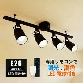 【RAIL-spotlight】シーリングライト 4灯 リモコン付 6畳8畳 ダクトレール スポットライト E26 スポットライト 4灯 led電球 調光 調色 60W相当 リモコン操作 照明器具 レールライト 寝室 食卓用 天井照明 ライティングレール ledシーリングライト リモコン おしゃれ照明