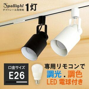 【調光調色LED電球1個+器具1個...