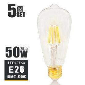 【5個セット】LEDフィラメント電球 e26 LED電球 E26 50W相当 フィラメント 50W形 エジソンバルブ led エジソン電球 led ST64 電球 おしゃれ ノスタルジック エジソンランプ クリアタイプ ガラス 裸電球 電球色2700K