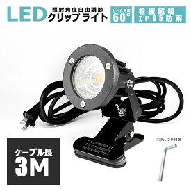 クリップライト LED スポットライト LED クリップライト IP65防水 電球色 2700K 作業ライト デスクライト 小型 電気スタンド 照明器具 インテリア キッチン照明 看板照明 コード3m 防水 看板用ライト ダウンライト スポット