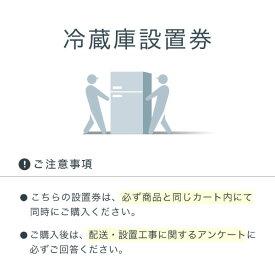 冷蔵庫設置券【大型商品同時購入】