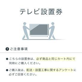 テレビ設置券【大型商品同時購入】