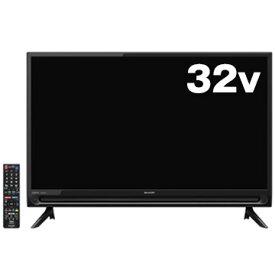 SHARP 32V型液晶テレビ AQUOS 2T-C32AC2