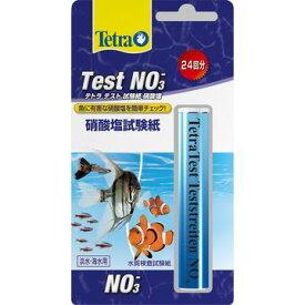 スペクトラムブランズジャパン 株式会社 ■テトラ テスト試験紙 硝酸塩